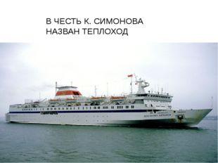 В ЧЕСТЬ К. СИМОНОВА НАЗВАН ТЕПЛОХОД