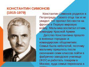 КОНСТАНТИН СИМОНОВ (1915-1979) Константин Симонов родился в Петрограде. Своег
