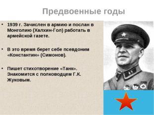 Предвоенные годы 1939 г. Зачислен в армию и послан в Монголию (Халхин-Гол) ра