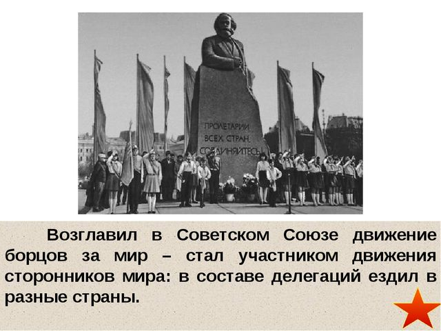 Возглавил в Советском Союзе движение борцов за мир – стал участником движени...