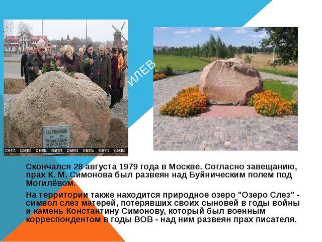 Г. МОГИЛЕВ Скончался 28 августа 1979 года в Москве. Согласно завещанию, прах...