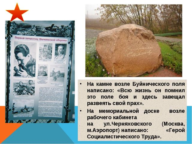 На камне возле Буйнического поля написано: «Всю жизнь он помнил это поле боя...