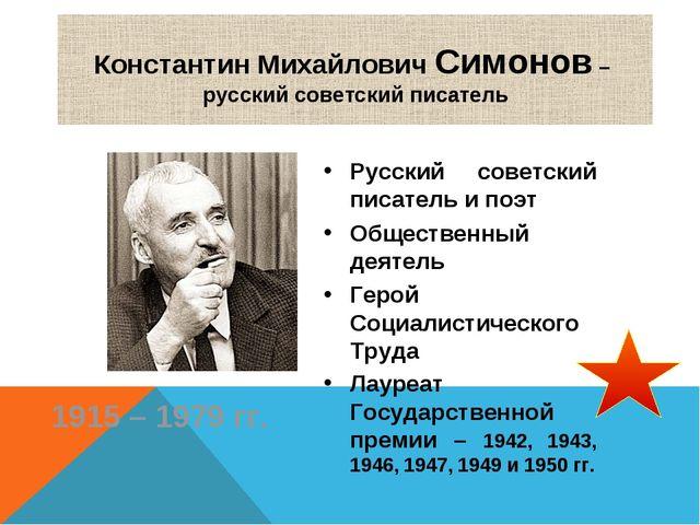 1915 – 1979 гг. Константин Михайлович Симонов – русский советский писатель Ру...
