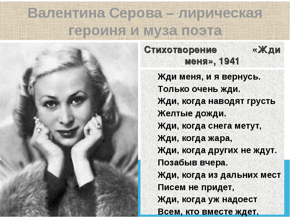 Валентина Серова – лирическая героиня и муза поэта Жди меня, и я вернусь. Тол...