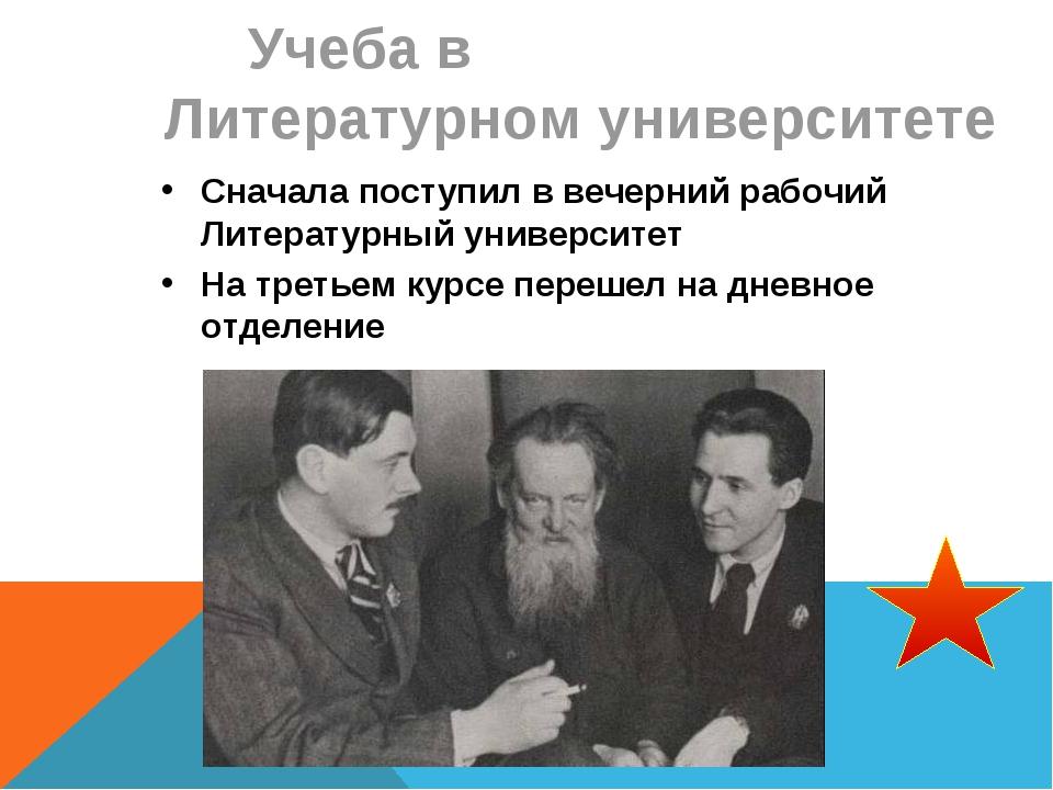 Учеба в Литературном университете Сначала поступил в вечерний рабочий Литерат...
