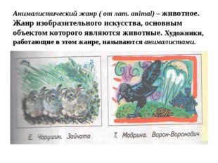 Анималистический жанр ( от лат. animal) – животное. Жанр изобразительного иск