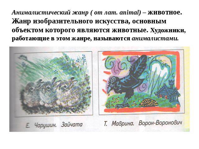 Анималистический жанр ( от лат. animal) – животное. Жанр изобразительного иск...