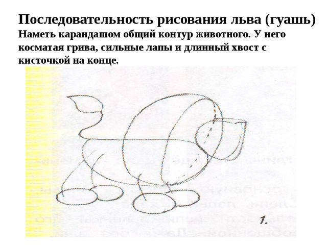 Последовательность рисования льва (гуашь) Наметь карандашом общий контур живо...