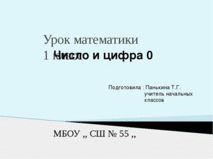 Урок математики 1 класс Число и цифра 0 Подготовила : Панькина Т.Г. учитель