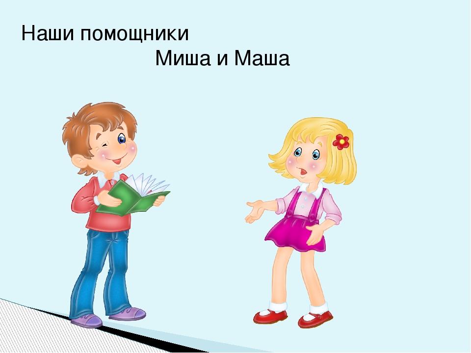 Наши помощники Миша и Маша