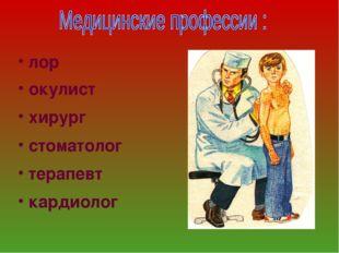 лор окулист хирург стоматолог терапевт кардиолог