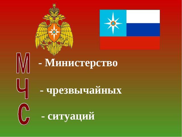- Министерство - чрезвычайных - ситуаций