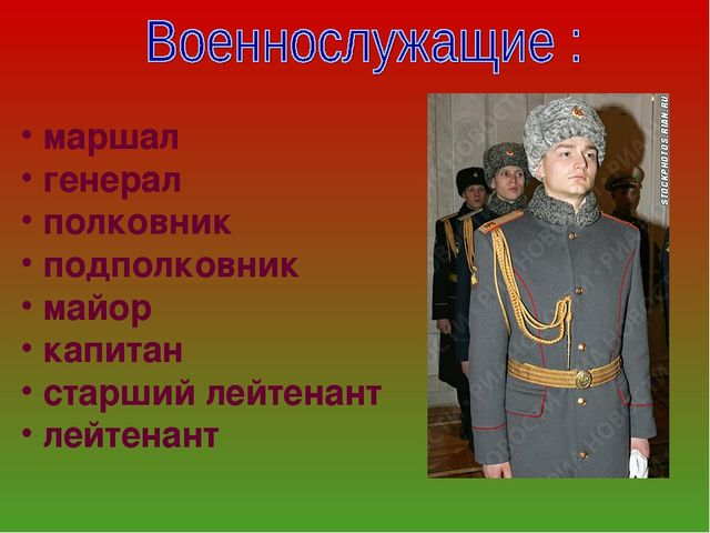 маршал генерал полковник подполковник майор капитан старший лейтенант лейтен...