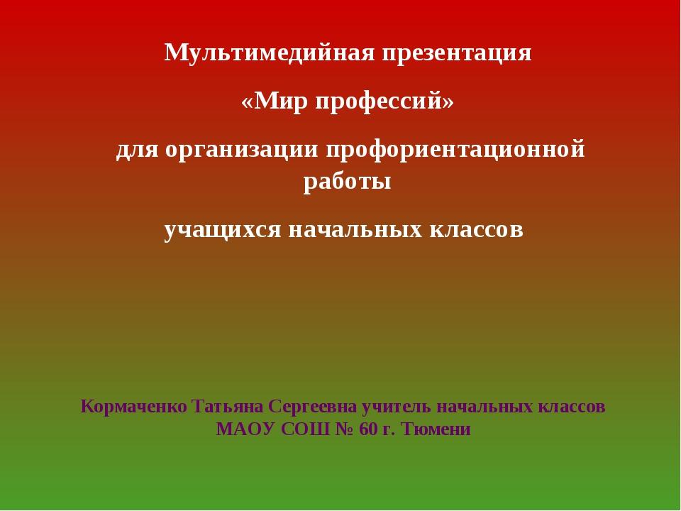 Мультимедийная презентация «Мир профессий» для организации профориентационной...