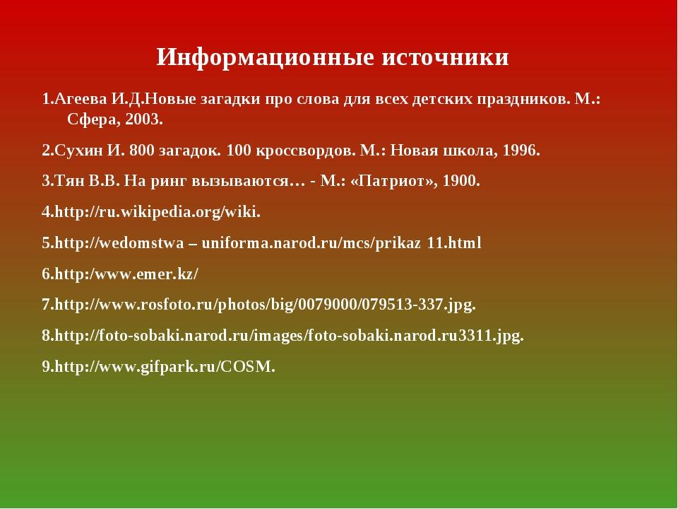 Информационные источники 1.Агеева И.Д.Новые загадки про слова для всех детски...