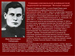 """Командир комсомольской антифашистской подпольной организации """"Молодая гвардия"""