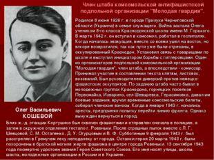 """Член штаба комсомольской антифашистской подпольной организации """"Молодая гвард"""