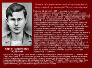 Родился 12 августа 1925 г. в деревне Киселево Новосильковского района Орловс