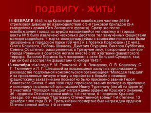ПОДВИГУ - ЖИТЬ! 14 ФЕВРАЛЯ 1943 года Краснодон был освобожден частями 266-й с