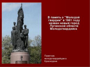 """В память о """"Молодой гвардии"""" в 1961 году назван новый город Луганской област"""