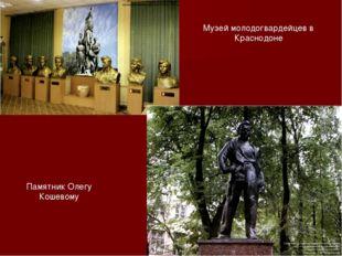 Музей молодогвардейцев в Краснодоне Памятник Олегу Кошевому