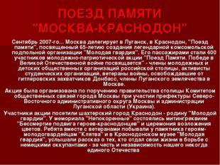 """ПОЕЗД ПАМЯТИ """"МОСКВА-КРАСНОДОН"""" Сентябрь 2007-го... Москва делегирует в Луган"""