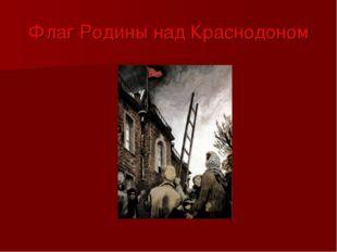Флаг Родины над Краснодоном