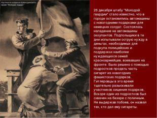 """26 декабря штабу """"Молодой гвардии"""" стало известно, что в городе остановились"""