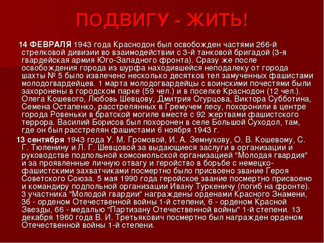 ПОДВИГУ - ЖИТЬ! 14 ФЕВРАЛЯ 1943 года Краснодон был освобожден частями 266-й с...