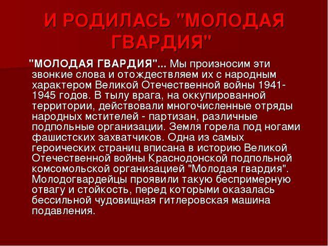 """И РОДИЛАСЬ """"МОЛОДАЯ ГВАРДИЯ"""" """"МОЛОДАЯ ГВАРДИЯ""""... Мы произносим эти звонкие с..."""