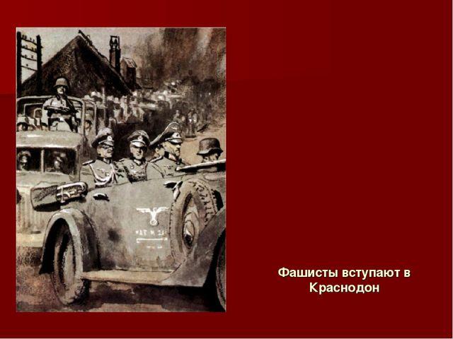 Фашисты вступают в Краснодон