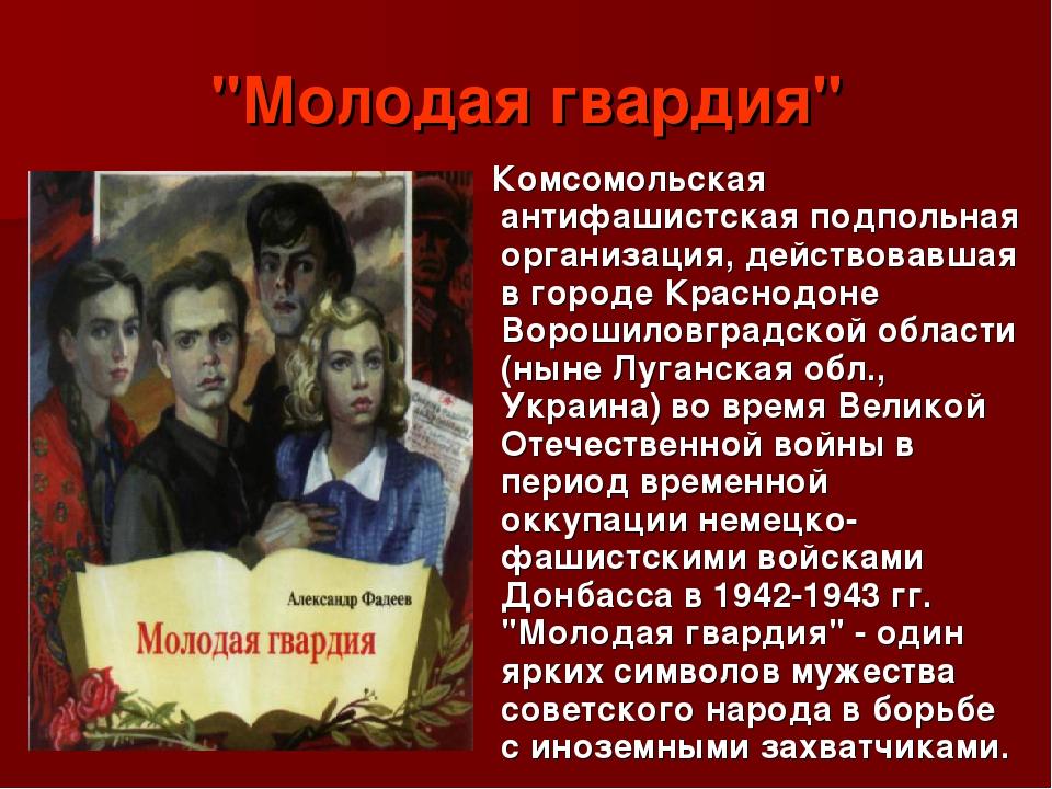 """""""Молодая гвардия"""" Комсомольская антифашистская подпольная организация, действ..."""