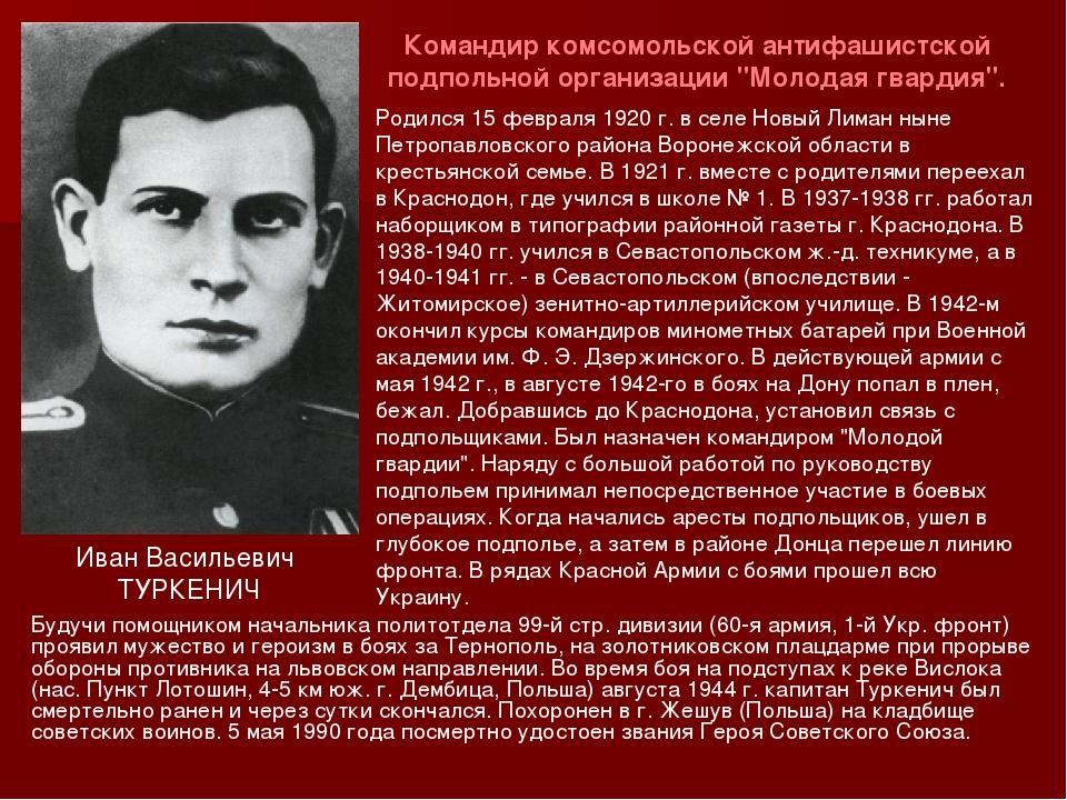 """Командир комсомольской антифашистской подпольной организации """"Молодая гвардия..."""