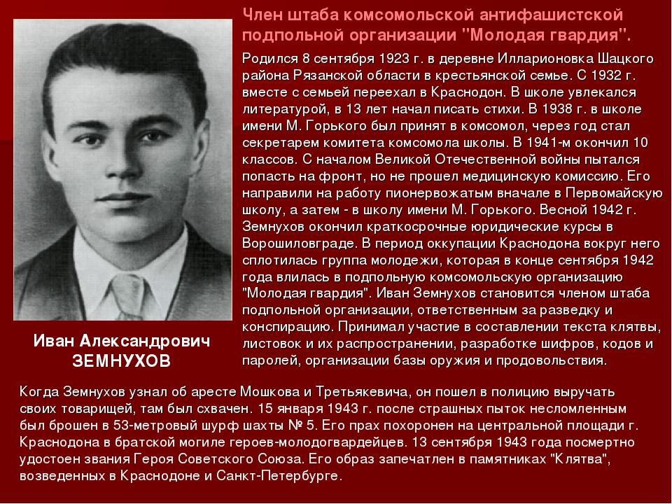 """Член штаба комсомольской антифашистской подпольной организации """"Молодая гвард..."""