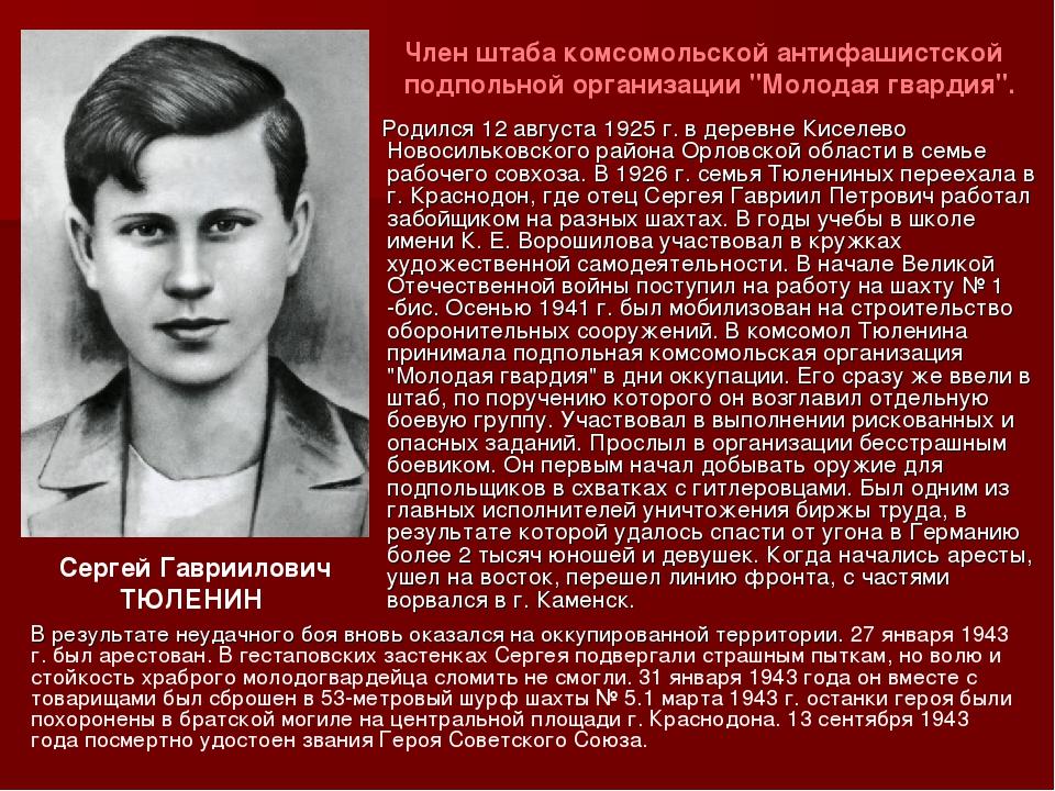 Родился 12 августа 1925 г. в деревне Киселево Новосильковского района Орловс...