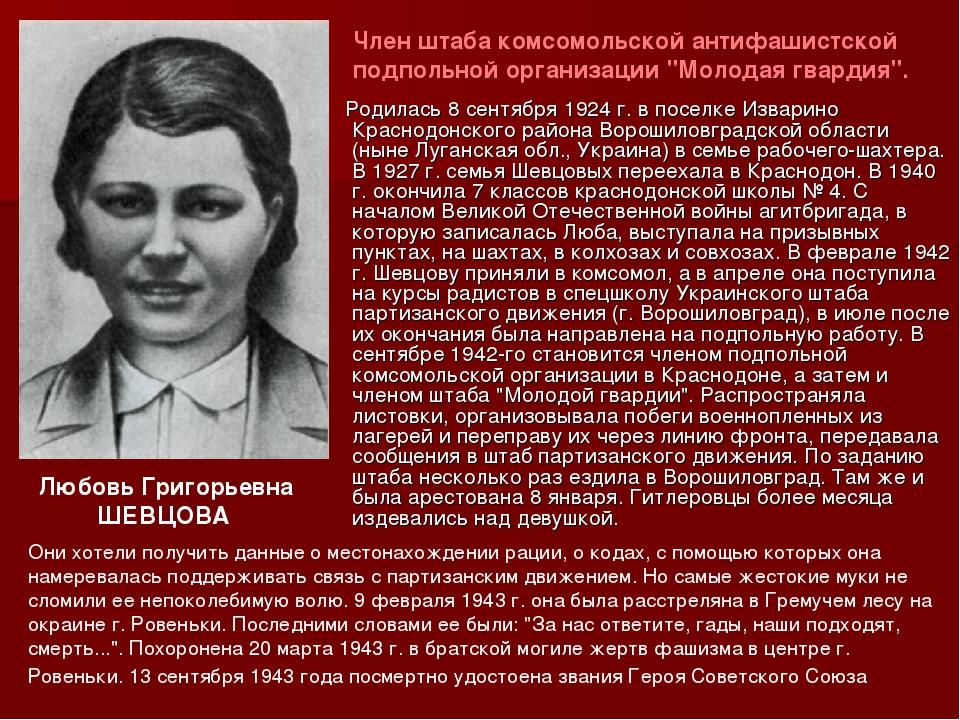 Родилась 8 сентября 1924 г. в поселке Изварино Краснодонского района Ворошил...