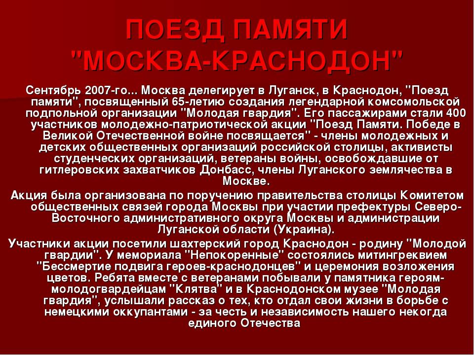 """ПОЕЗД ПАМЯТИ """"МОСКВА-КРАСНОДОН"""" Сентябрь 2007-го... Москва делегирует в Луган..."""