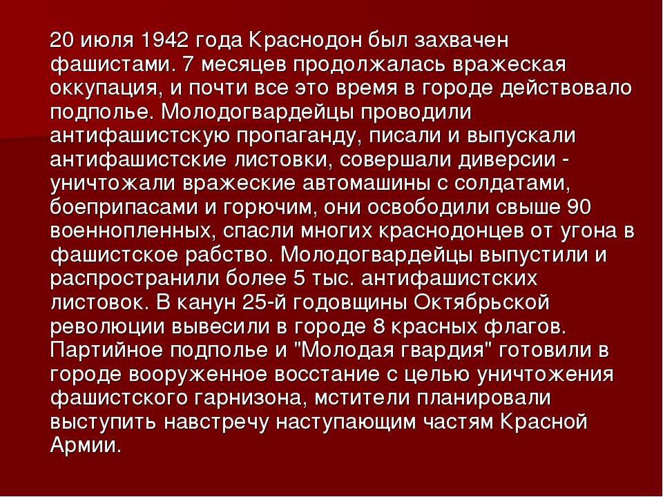 20 июля 1942 года Краснодон был захвачен фашистами. 7 месяцев продолжалась в...