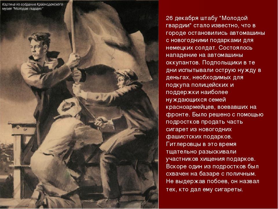 """26 декабря штабу """"Молодой гвардии"""" стало известно, что в городе остановились..."""