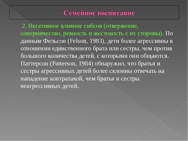 2. Негативное влияние сибсов (отвержение, соперничество, ревность и жестокос...