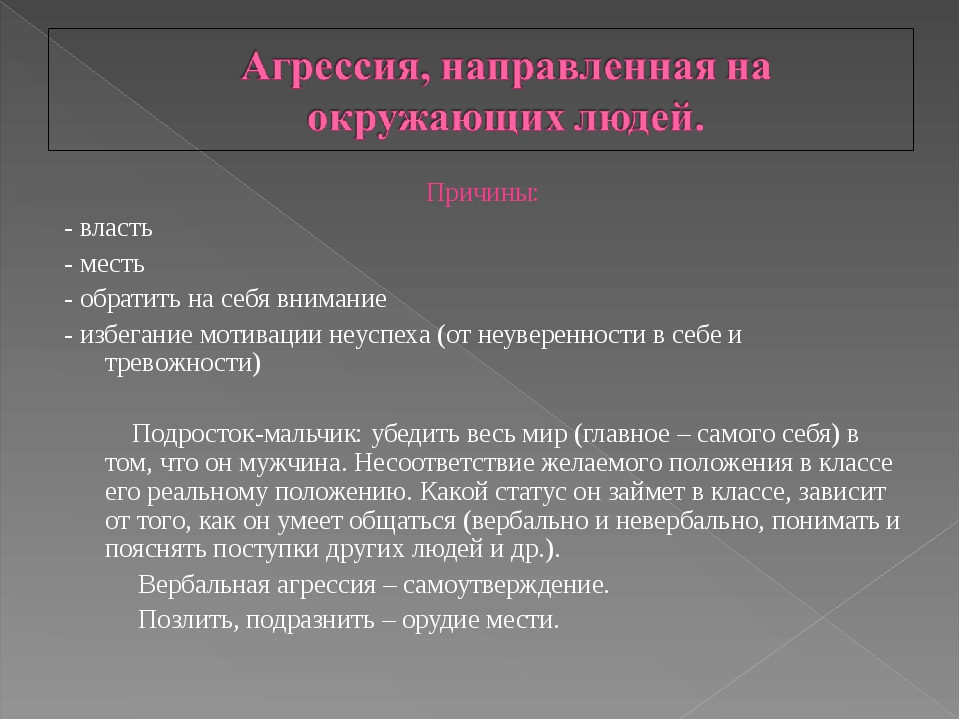 Причины: - власть - месть - обратить на себя внимание - избегание мотивации н...