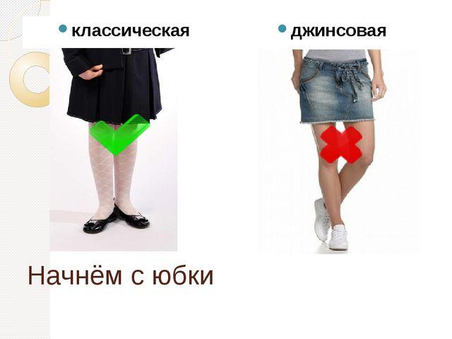 Начнём с юбки классическая джинсовая