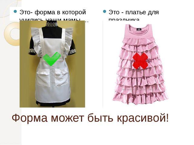 Форма может быть красивой! Это- форма в которой учились наши мамы…. Это - пла...