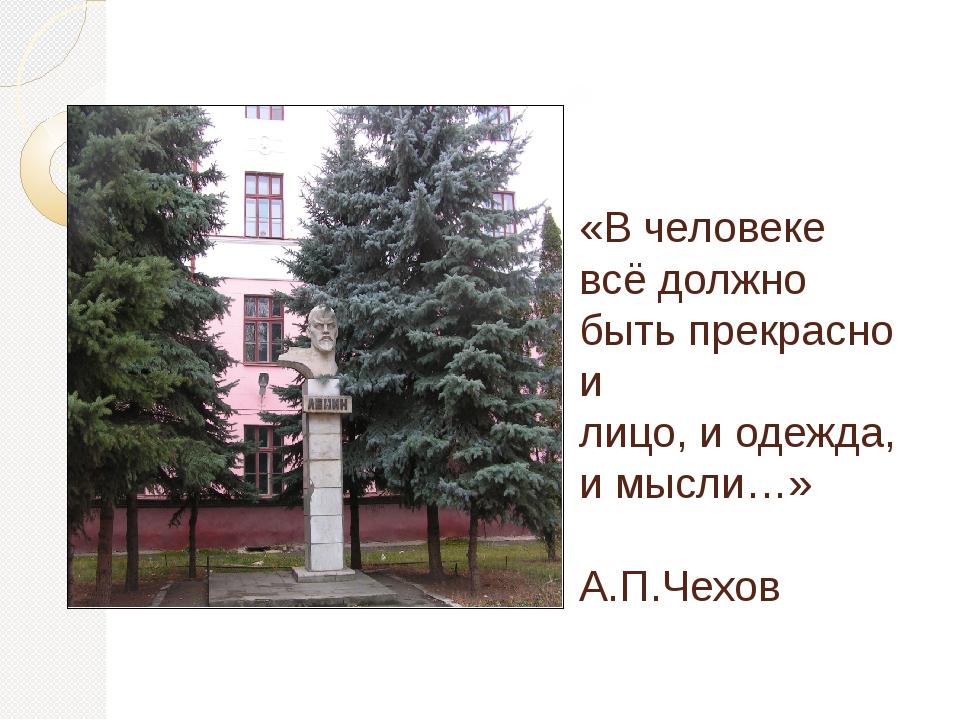«В человеке всё должно быть прекрасно и лицо, и одежда, и мысли…» А.П.Чехов