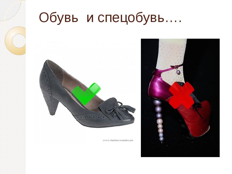 Обувь и спецобувь….