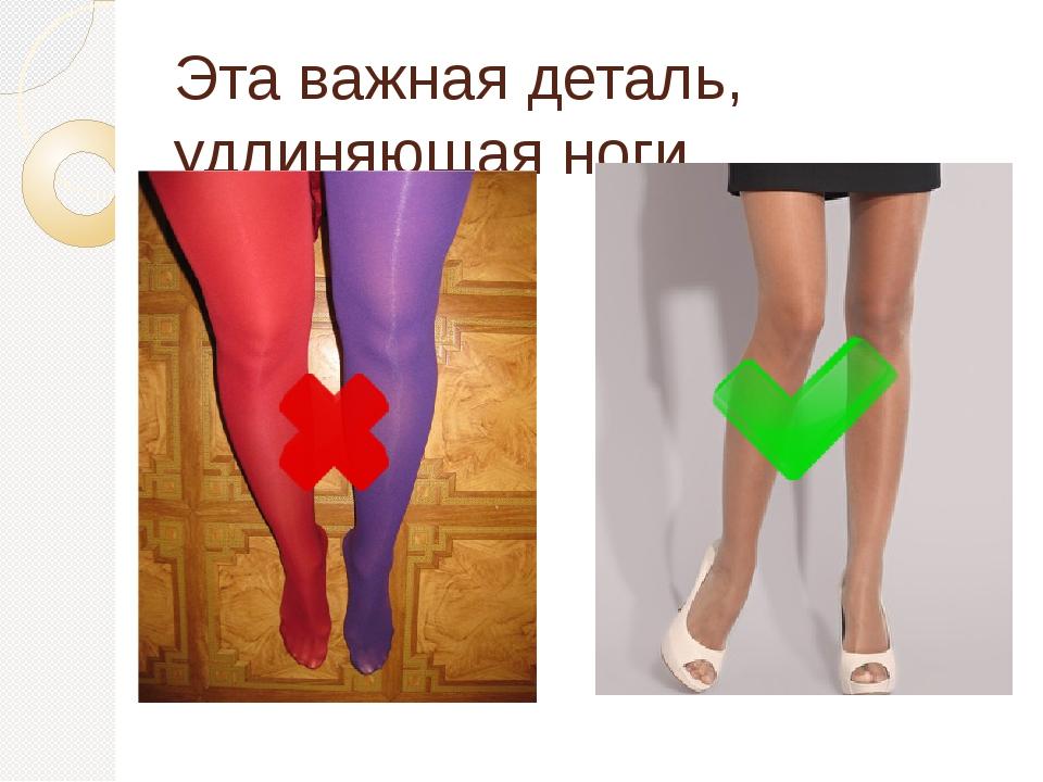 Эта важная деталь, удлиняющая ноги…