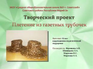Выполнил: Класс коррекционно-педагогической поддержки  Руководитель: Фурзико