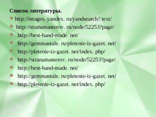 Список литературы. http://images. yandex. ru/yandsearch? text/ http://stranam
