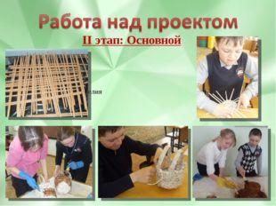 II этап: Основной Выбор изделия Создание трубочек Плетение корзин Покраска го
