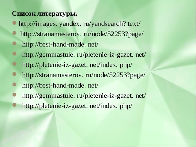 Список литературы. http://images. yandex. ru/yandsearch? text/ http://stranam...